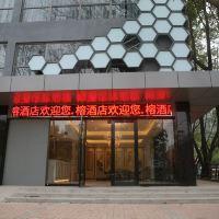 深圳榕酒店酒店預訂