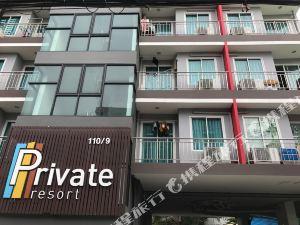 曼谷私人度假酒店(Private Resort Bangkok)