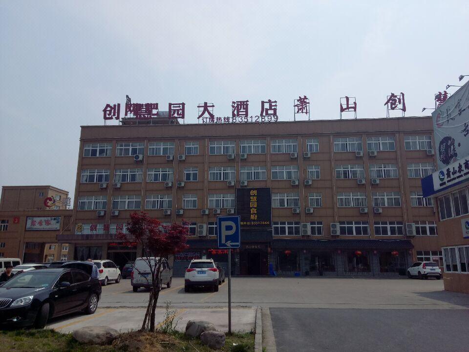 杭州創慧園賓館