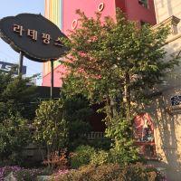 釜山拉德芳斯旅館酒店預訂