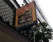 清邁班阮酒店
