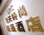 香港8天時尚精品連鎖酒店