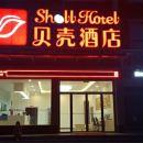 邯鄲貝殼酒店曲周店