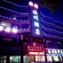 石河子温州大酒店
