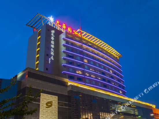 Guanghua International Hotel