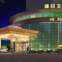 禧約主題酒店(深圳高爾夫店)酒店預訂