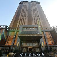 常熟世貿國際飯店酒店預訂