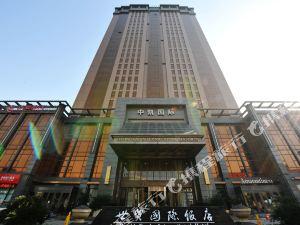 常熟世貿國際飯店