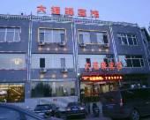 大福驛快捷賓館