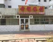 石河子幸福旅館