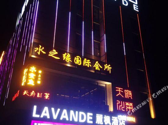 麗楓酒店(佛山順德順聯廣場店)(Lavande Hotel (Foshan Shunde Shunlian Square))外觀