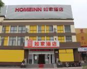 如家酒店(上海張江高科唐鎮地鐵站店)