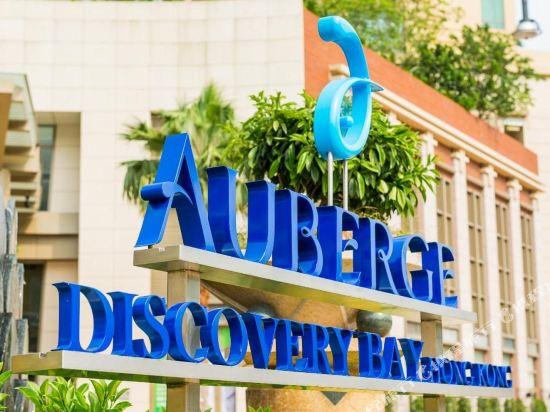 香港愉景灣酒店(Auberge Discovery Bay Hong Kong)外觀