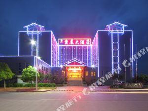 臨滄雲晨大酒店