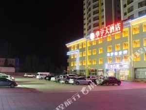 哈密華宇大酒店