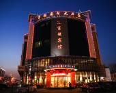 連雲港富強國際大酒店