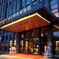 南京南站希爾頓歡朋酒店酒店預訂
