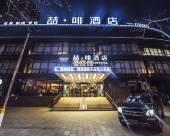 喆啡酒店(北京宋家莊地鐵站店)
