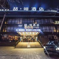 喆啡酒店(北京宋家莊地鐵站店)酒店預訂