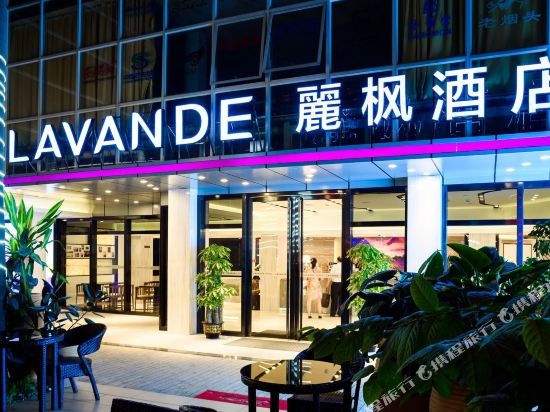 Lavande Hotel (Guangzhou South Railway Station Shibi Metro Station)