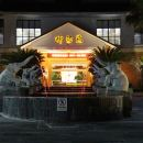 龍陵邦臘掌溫泉養生度假區(奇水源樓酒店)