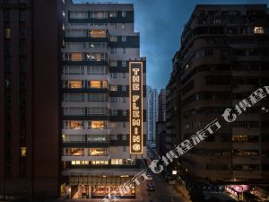芬名酒店(The Fleming)