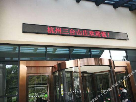 杭州三台山莊(Sunday Sunny Resort)外觀
