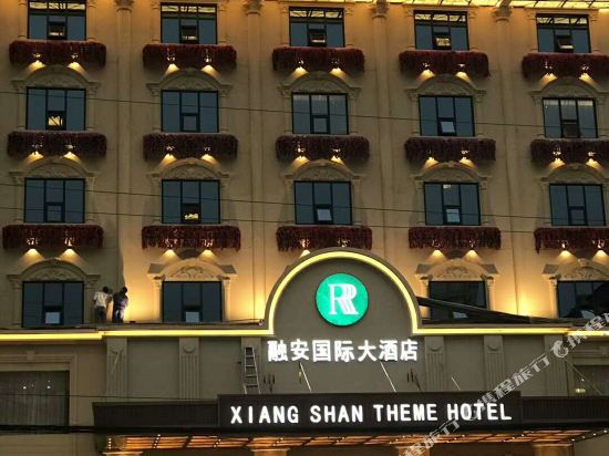 Rong'an International Hotel