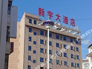 雲縣新宇大酒店