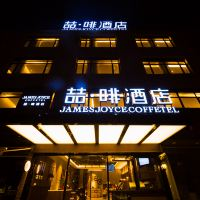 喆啡酒店(北京鳥巢國家會議中心店)酒店預訂