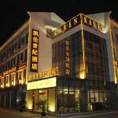 凱倫世紀酒店(蘇州木瀆香港街店)