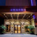 臨安米歐城市酒店