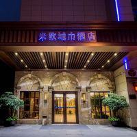 臨安米歐城市酒店酒店預訂