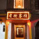 Q加·潮州老街客棧