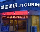 精途酒店(常寧青陽中路店)