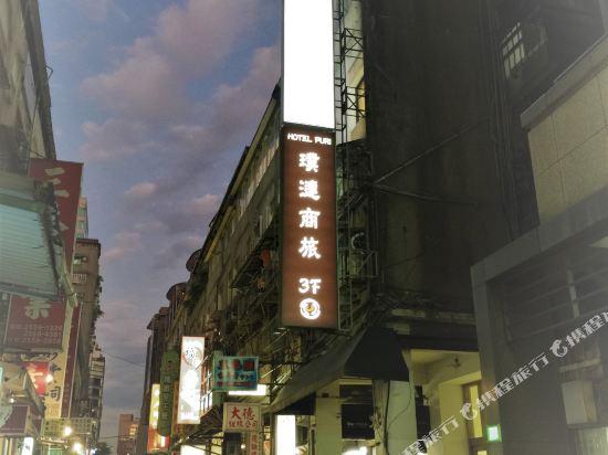 璞漣商旅-台北車站店(Hotel Puri Taipei Station)外觀