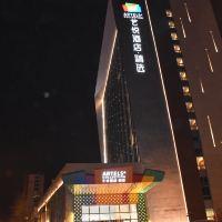 上海臨港寶龍藝悅精選酒店酒店預訂