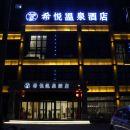 三門峽希悅温泉酒店