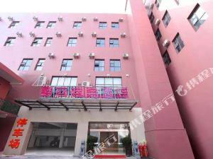 黃石贛商商務酒店