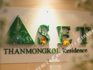 S.E.T塔恩蒙克爾公寓(S.E.T Thanmongkol Residence)