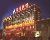 鄭州江河賓館