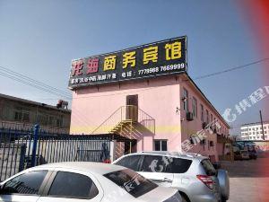 煙台萊陽龍海商務賓館