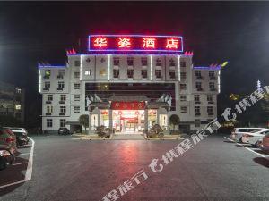 泰寧華姿酒店