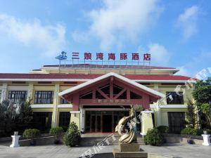 欽州三娘灣海豚酒店