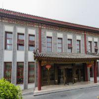 北京朝陽公園郡王府和頤酒店(原郡王府飯店)酒店預訂
