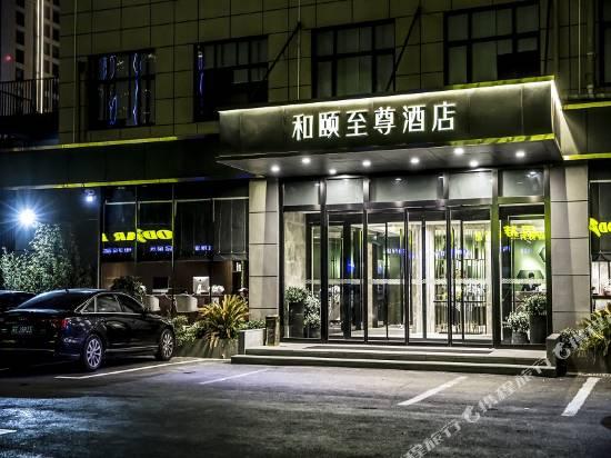 和頤至尊酒店(上海世博店)