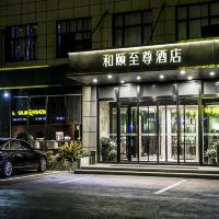 和頤至尊酒店(上海世博店)酒店預訂