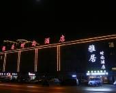 南陽雅居時尚酒店