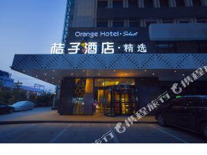 桔子酒店·精選(馬鞍山高鐵東站店)