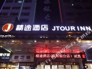 精途酒店(益陽銀台店)(原銀台大酒店)